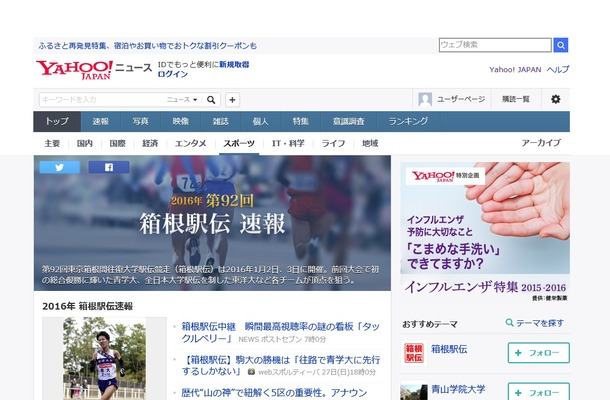 Yahoo!ニュース「第92回 箱根駅伝速報」