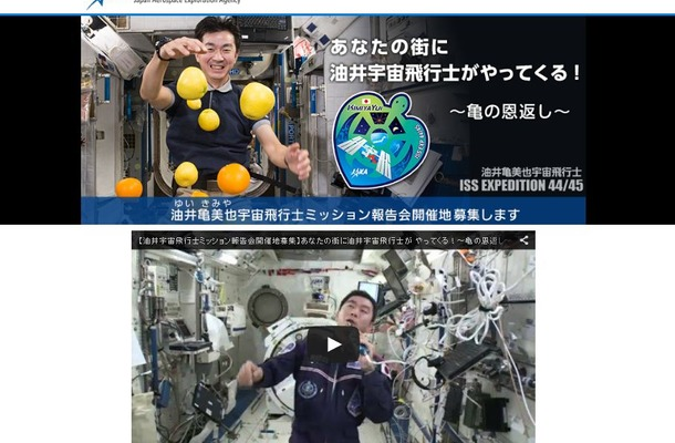 宇宙航空研究開発機構(JAXA)