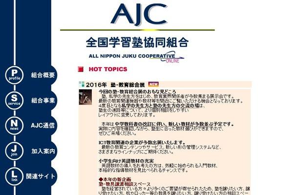 全国学習塾協同組合(AJC)