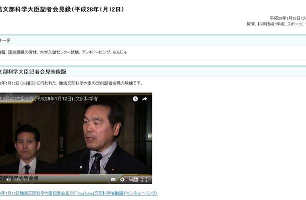 馳浩文部科学大臣記者会見録(平成28年1月12日)