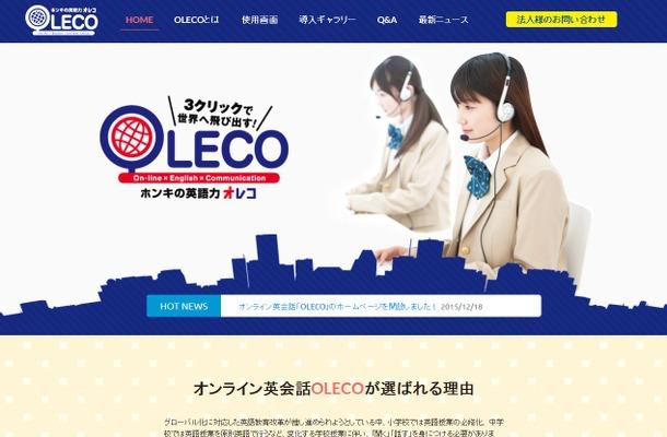 オンライン英会話「OLECO(オレコ)」