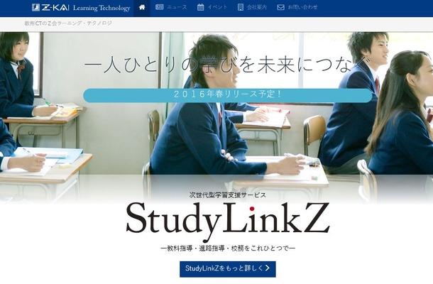 Z会ラーニング・テクノロジ