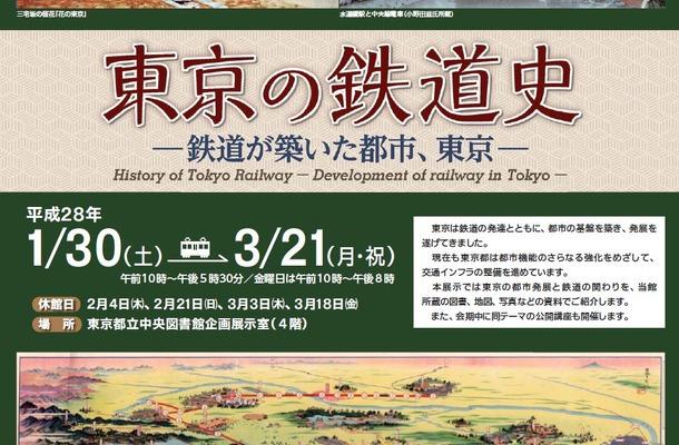 「東京の鉄道史 ―鉄道が築いた都市、東京―」