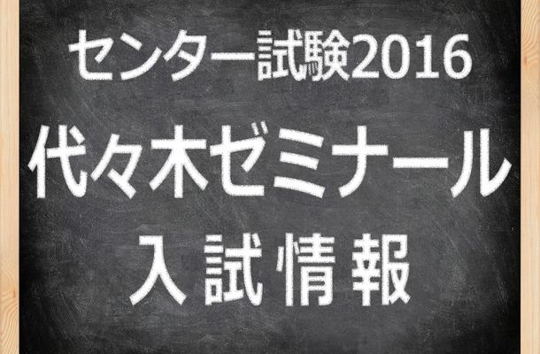 「センター試験2016」代々木ゼミナール 入試情報