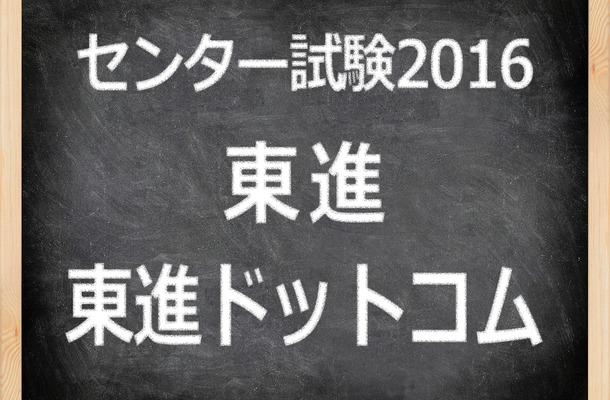 「センター試験2016」東進 東進ドットコム