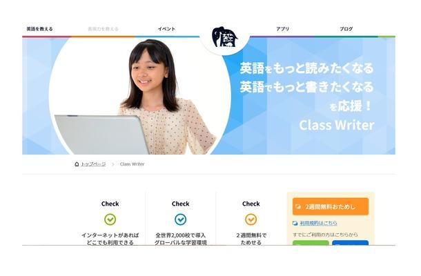 Class Writer(クラスライター)
