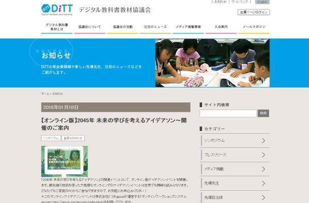 デジタル教科書教材協議会