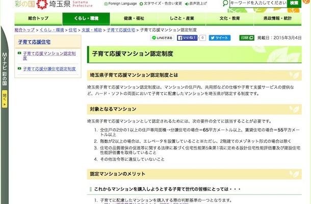 埼玉県「子育て応援マンション認定制度」