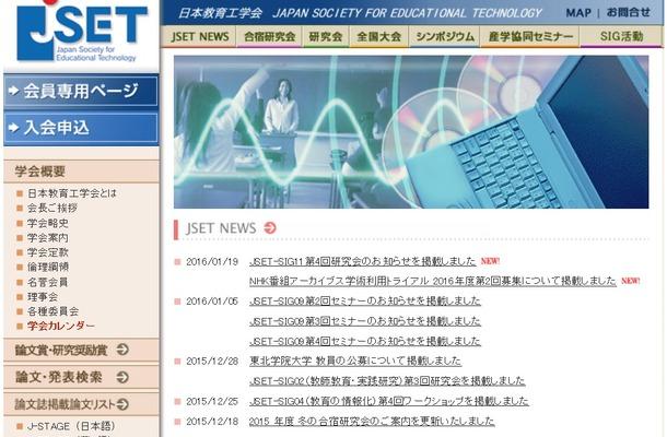 日本教育工学会