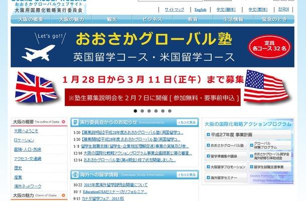 大阪府国際化戦略実行委員会「おおさかグローバルウェブサイト」