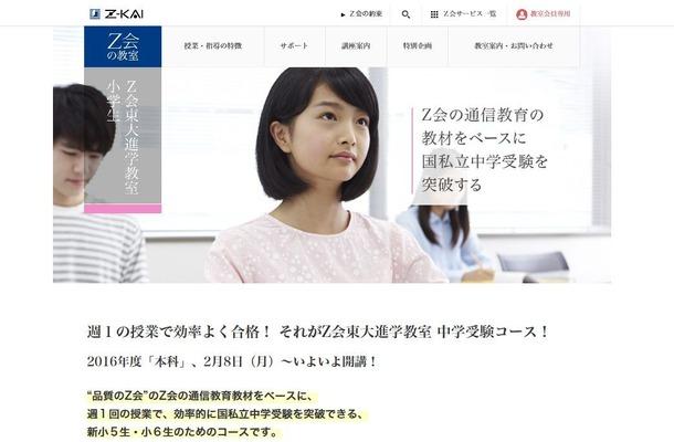 Z会東大進学教室