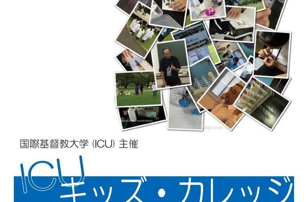 ICUキッズ・カレッジ冬講座