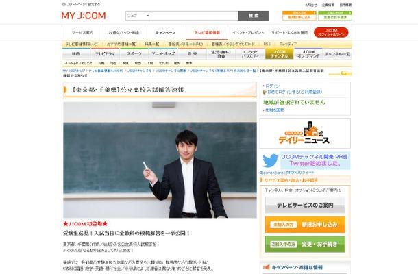 公立高校入試解答速報(J:COM)