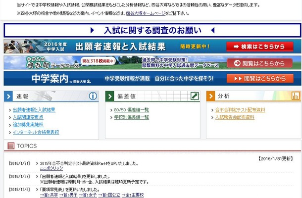 四谷大塚の入試情報センター