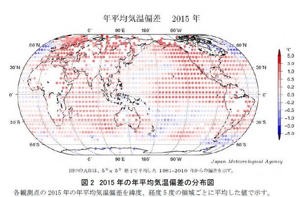 2015 年の年平均気温偏差の分布図