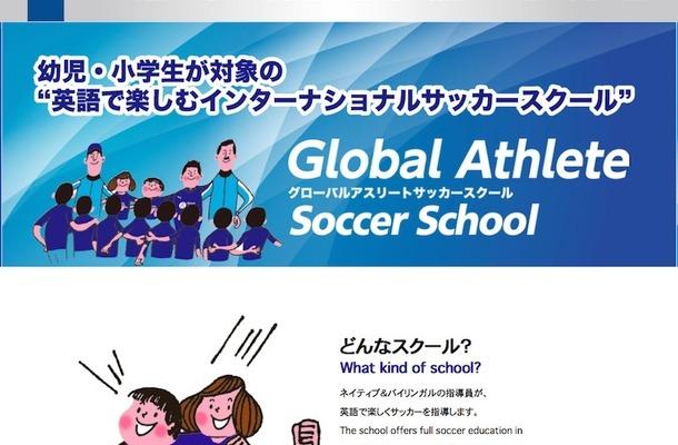 グローバルアスリート英語サッカースクール