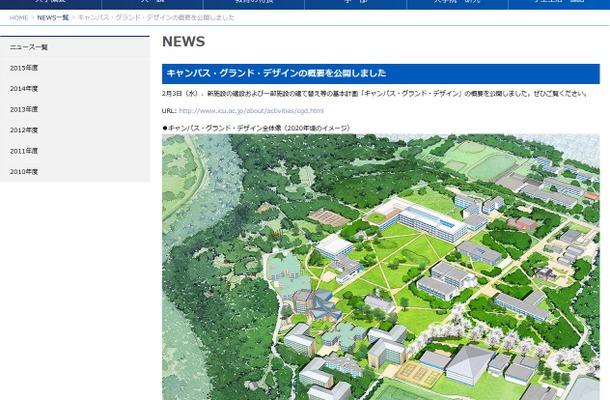 国際基督教大学(ICU):キャンパス・グランド・デザインの概要 (参考:ICU Webサイト)