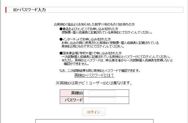 英検受験者用ログインサービス