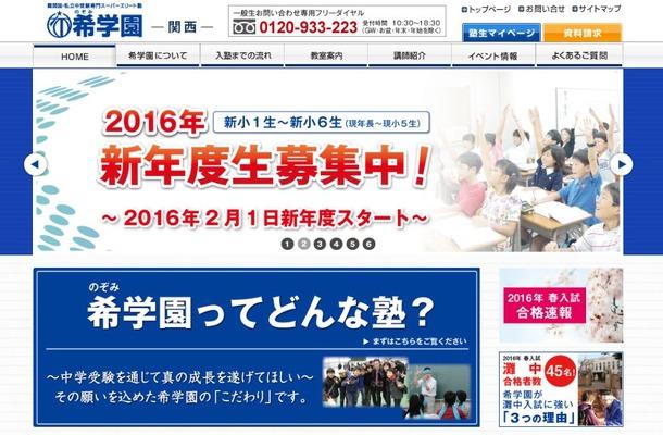 希学園(関西)