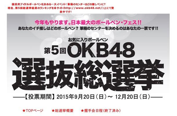 第5回 OKB48選抜総選挙