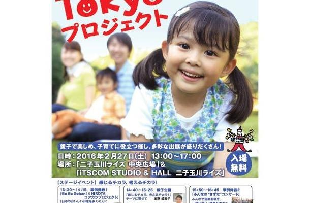 「子育て応援Tokyoプロジェクト」