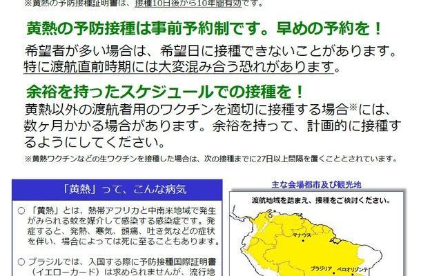 黄熱の予防接種に関するリーフレット (参考:厚生労働省検疫所「オリンピック・パラリンピックでブラジルへ渡航される方へ」)