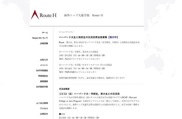 RouteH「ハーバード大生・院生と日本の高校生との交流会」