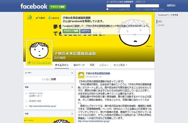 「子供の未来応援国民運動」公式Facebook