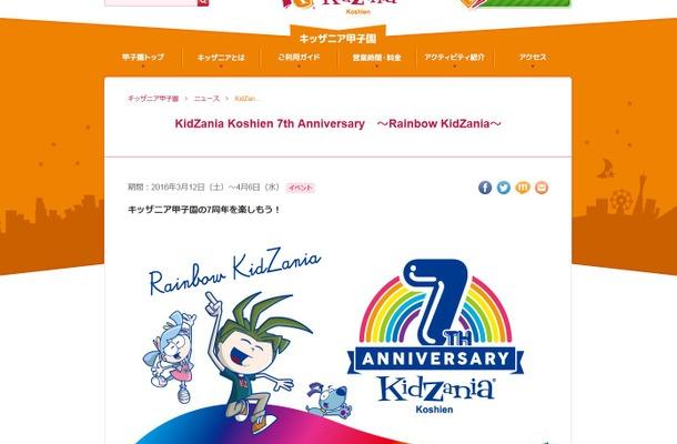 KidZania Koshien 7th Anniversary ~Rainbow KidZania~