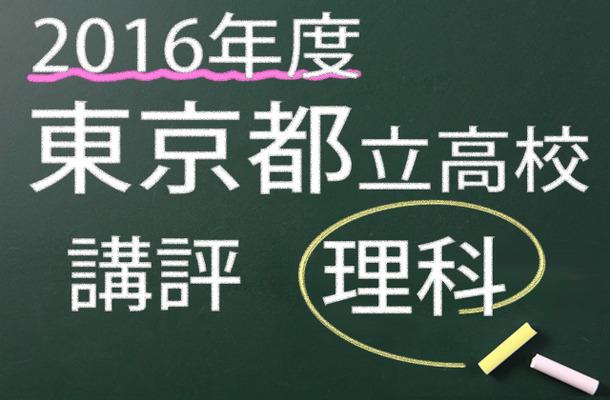 2016年度 東京都立高校 講評 理科