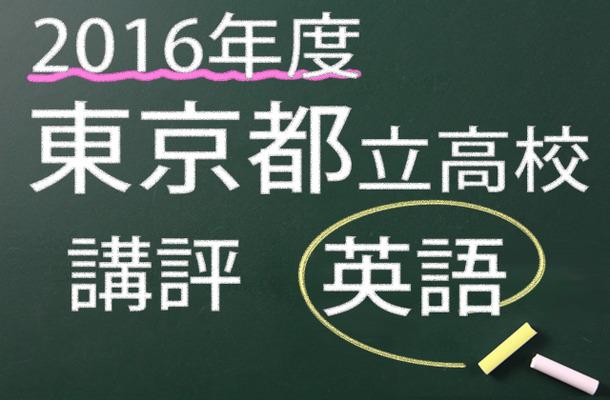 2016年度 東京都立高校 講評 英語