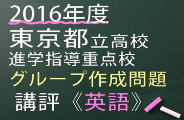 2016年度 東京都立高校 進学指導重点校 グループ作成問題 講評 英語