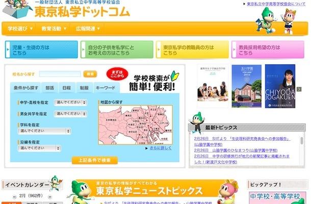 東京私学ドットコム