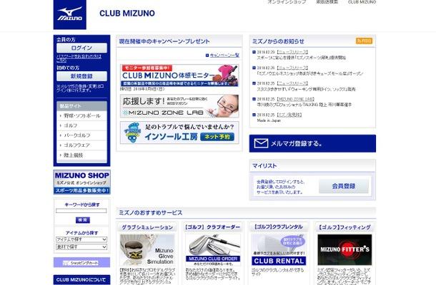 CLUB MIZUNO