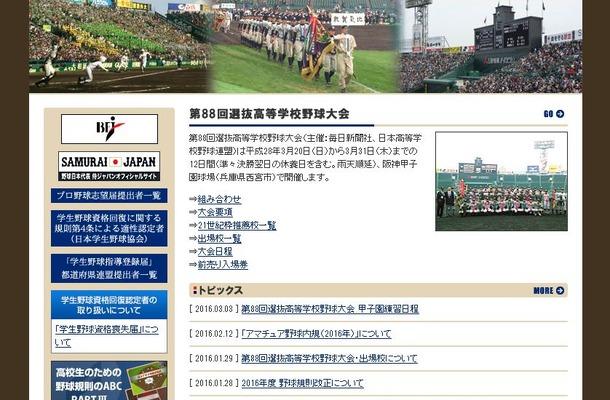 日本高校野球連盟
