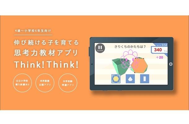思考力教材アプリ「Think!Think!」