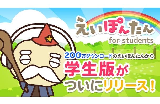 「えいぽんたん for students」学生向けに定額配信スタート