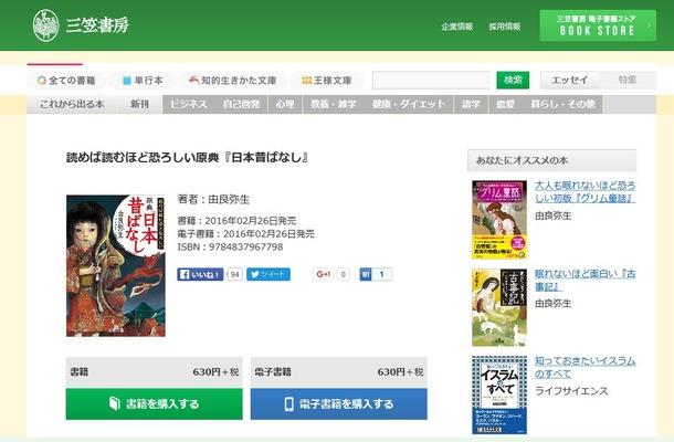「読めば読むほど恐ろしい原典『日本昔ばなし』」