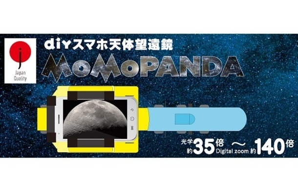 DIY スマホ天体望遠鏡MoMoPANDA