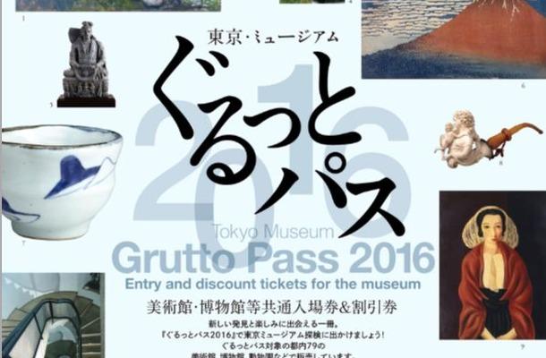 東京・ミュージアム ぐるっとパス2016