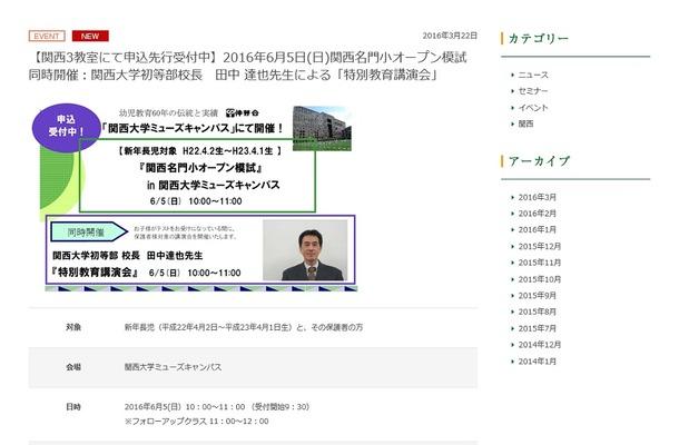 「関西名門小オープン模試」と「特別教育講演会」を同時開催