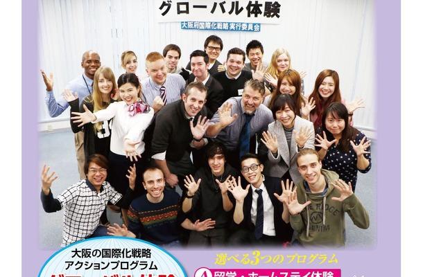 グローバル体験プログラム