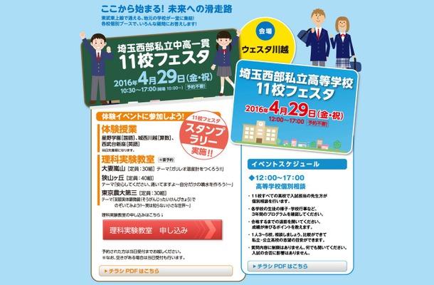 「埼玉西部私立中高一貫11校フェスタ」と「埼玉西部私立高等学校11校フェスタ」