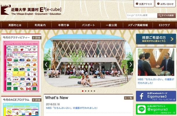 近畿大学英語村E3(e-cube)