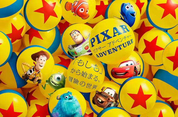 ピクサーアドベンチャー「もしも」から始まる、冒険の世界 (c) Disney/Pixar