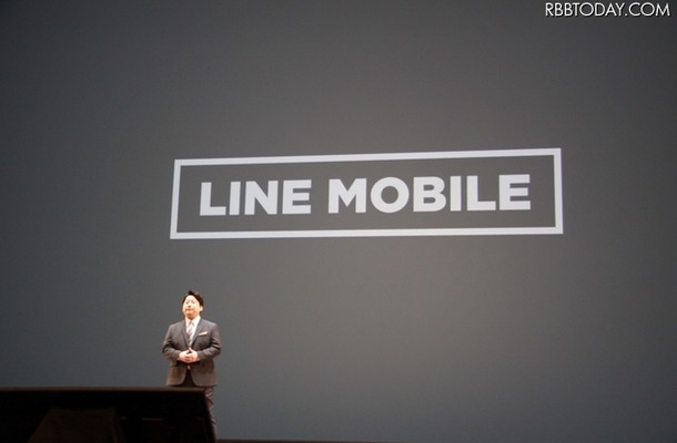 LINE MOBILE発表(LINE CONFERENCE 2016)
