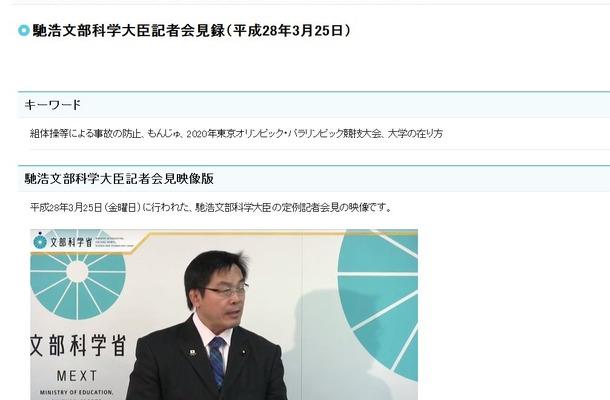 馳浩文部科学大臣記者会見録(平成28年3月25日)