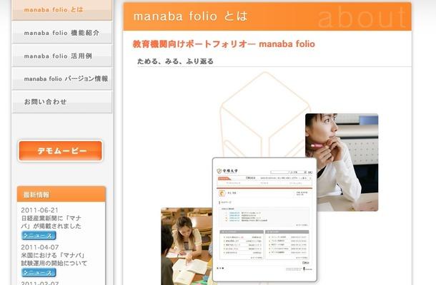 manaba folio(マナバ フォリオ)