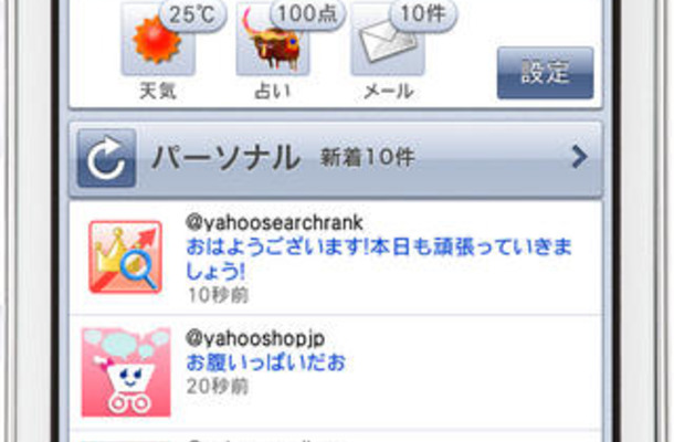 「Yahoo! Phone」(SoftBank 009SH Y)