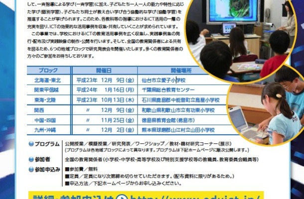 ICT教育活用好事例の収集等に関する調査研究事業・各地域ブロック研究発表会